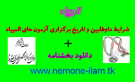 http://nemone-ilam.persiangig.com/image/%D8%A7%D9%84%D9%85%D9%BE%DB%8C%D8%A7%D8%AF1.jpg